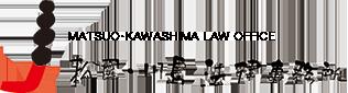 松尾・川島法律事務所 Matsui Law Office
